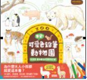 早安!可愛色鉛筆動物園:秋草愛教你畫出可愛動物彩繪-cover