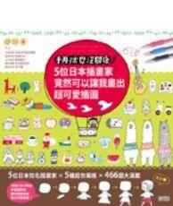 手再拙也沒關係:5 位日本插畫家竟然可以讓我畫出超可愛插圖-cover