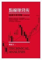 點線賺錢術─技術分析詳解(全新修訂版)-cover