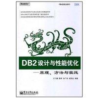 DB2設計與性能優化︰原理、方法與實踐-cover