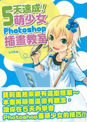 5 天速成 ! 萌少女 Photoshop 插畫教室-cover