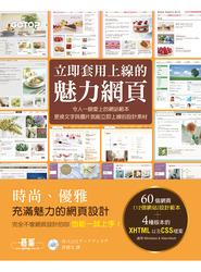 立即套用上線的魅力網頁-專業設計師製作的網站設計版型範例集-cover
