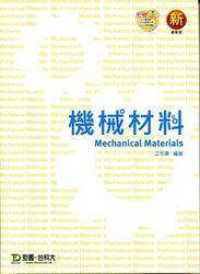 機械材料-cover