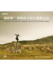 攝影眼─視覺語言的字彙與文法-cover