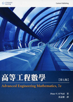 高等工程數學 (O'Neil : Advanced Engineering Mathematics, 7/e)-cover