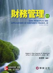財務管理 (Ross/Core : Principles and Applications of Corporate Finance, 3/e)-cover