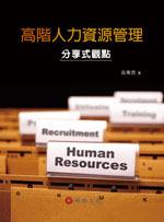 高階人力資源管理: 分享式觀點-cover