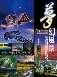 夢幻風景進階攝影技巧-cover