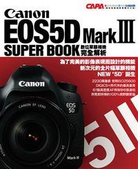 Canon EOS5D Mark Ⅲ 數位單眼相機完全解析-cover