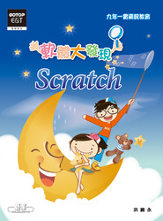 軟體大發現 Scratch-cover