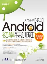 Android 初學特訓班, 2/e (全新 Android 4 開發示範 / 適用 Android 4.X~2.X,手機與平板電腦的全面啟動,附影音教學/範例程式/小綠人素材)-cover