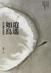 逍遙如鳥─高行健作品研究-cover