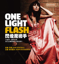 One Light Flash 閃燈魔術手-cover