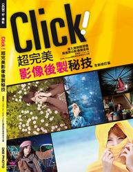 Click!超完美影像後製秘技(全新修訂版)-cover