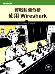 實戰封包分析-使用 Wireshark (Practical Packet Analysis: Using Wireshark to Solve Real-World Network Problems, 2/e)-cover