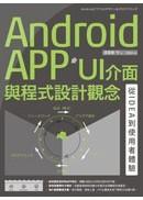 Android APP UI 介面與程式設計觀念-從 IDEA 到使用者體驗-cover