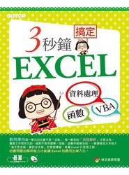 3 秒鐘搞定 Excel ─資料處理→函數→ VBA-cover