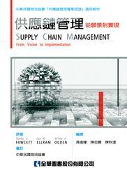 供應鏈管理:從願景到實現(修訂版) (Supply Chain Management: From Vision to Implementation)-cover