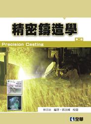精密鑄造學, 2/e-cover