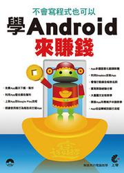 不會寫程式也可以學 Android 來賺錢-cover