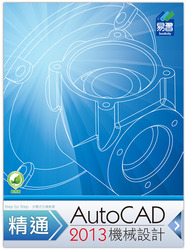 精通 AutoCAD 2013 機械設計-cover