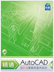 精通 AutoCAD 2013 建築與室內設計-cover