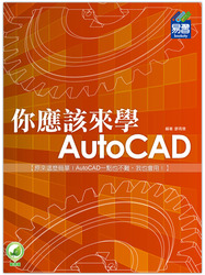 你應該來學 AutoCAD-cover