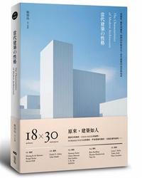 當代建築的性格-cover