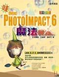 哇 PhotoImpact 6 魔法秘笈-cover