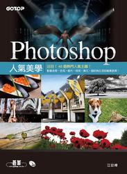 Photoshop 人氣美學 (適用Photoshop CS6/CS5,48個熱門人氣主題!影像去背.合成.修片.特效.美化.設計與生活的唯美表現!)