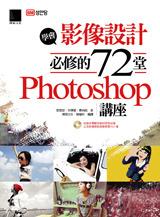 學會影像設計必修的 72 堂 Photoshop 講座-cover