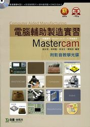 電腦輔助製造實習 Mastercam-cover