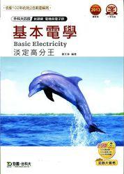 升科大四技基本電學淡定高分王-cover