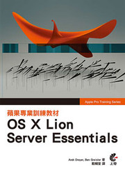 蘋果專業訓練教材 OS X Lion Server Essentials (Apple Pro Training Series: OS X Lion Server Essentials: Using and Supporting OS X Lion Server)-cover