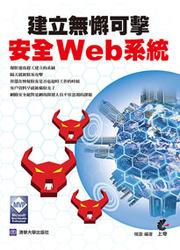 建立無懈可擊安全 Web 系統-cover