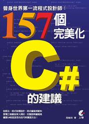 晉身世界第一流程式設計師:157 個完美化 C# 的建議-cover