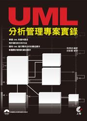 UML 分析管理專案實錄-cover