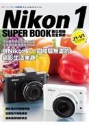 Nikon 1 數位相機完全解析 (V1/J1 完全對應)-cover