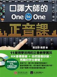 口譯大師的 One-to-One 正音課:KK 音標基礎 + 自然發音訣竅,再難的字也會唸!-cover