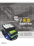 電子專業專題實作導論-cover