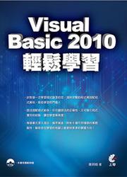 Visual Basic 2010 輕鬆學習-cover
