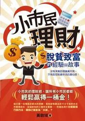 小市民理財:脫貧致富的經驗與故事-cover