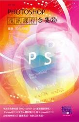Photoshop 視訊課程合集(28)-cover