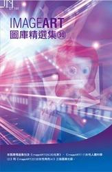 ImageART 圖庫精選集 (30)-cover