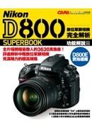 Nikon D800 數位單眼相機完全解析─功能解說篇-cover