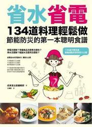 省水省電 134 道料理輕鬆做─節能防災的第一本聰明食譜-cover