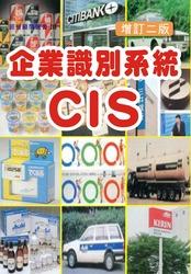 企業識別系統 CIS (增訂二版)-cover