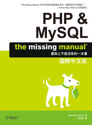 PHP & MySQL: The Missing Manual 國際中文版 (PHP & MySQL: The Missing Manual)-cover