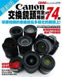 最新版 Canon 交換鏡頭完全解析
