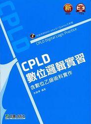 CPLD 數位邏輯實習含數位乙級術科實作-cover